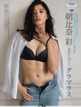 朝比奈彩, Asahina Aya - FRIDAY GOLD, Y17.5.15