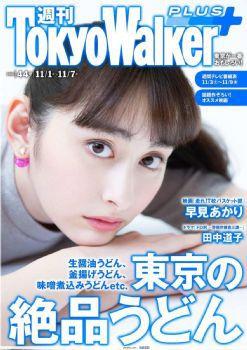 早?あかり- Tokyo Walker+, Y17.11.1~11.7图片