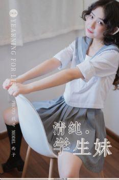[YALAYI雅拉伊] Y17.7.25 No.349 清纯学生妹 西子