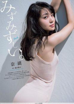 奈?- Weekly Playboy / Y17.9.10 『みずみずしい。』图片