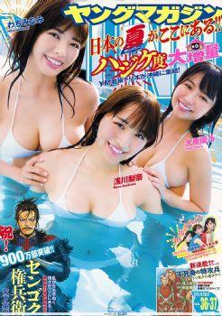 大原??乃, 浅川梨奈, 和智みなみ - Young Magazine / Y17.8.20~08.27图片