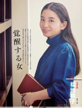 福地桃子- Weekly SPA! / Y17.9.4图片