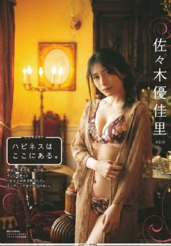 佐々木??佳里, Sasaki Yukari - Ex Taishu, July Y19.