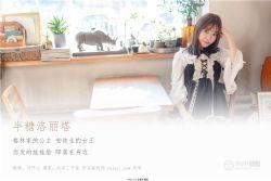 [YALAYI雅拉伊]Y17.3.20 Vol.219 刘开心