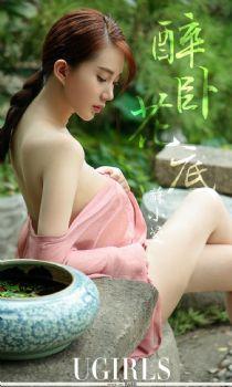苏小曼醉卧花底 躺在绿丛勾人心魄图片