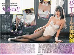 九条ねぎ- Weekly SPA!, Y17.10.9~10.16图片