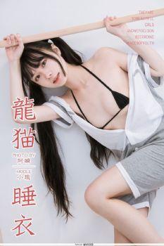 [YALAYI雅拉伊] Y17.3.2 No.201 龙猫睡衣 小琉