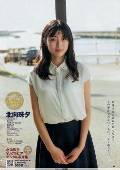 井桁弘?{, Igeta Hiroe - Weekly Playboy, Young Jump, Y19.