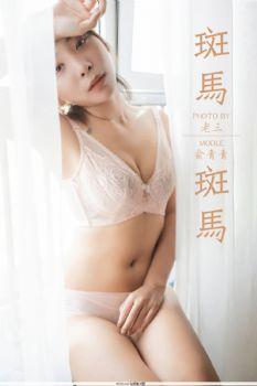 [YALAYI雅拉伊] Y17.7.11 Vol.335 斑马斑马 俞青青
