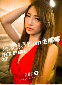 [SUNGIRL阳光宝贝] Vol.38 迷?魇咏 Yuna 金娜娜